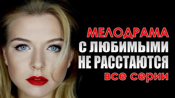 Мелодрамы 2 15 - Смотреть онлайн новые русские