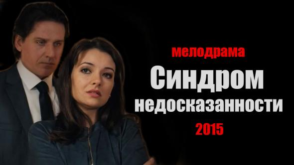 «Фильм Синдром Недосказанности» / 2017