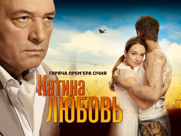 Телеканал украина снимает новый 90-серийный художественный фильм катина любовь